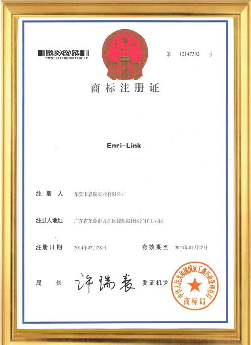 商标注册证 001